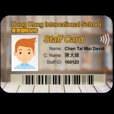 教職員證(智能咭)